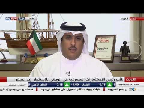 اليمن اليوم- شاهد  حوار مع نائب رئيس الاستثمارات المصرفية في الوطني للاستثمار