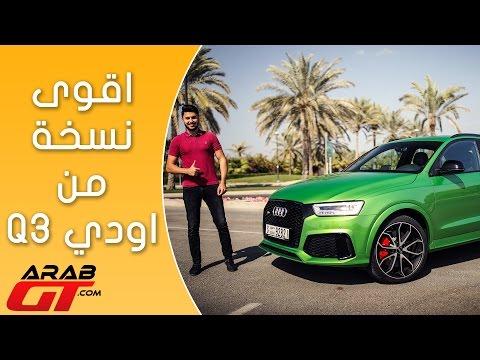 اليمن اليوم- بالفيديو مواصفات السيارة الجديدة أودي أر أس  كيو 3 2017