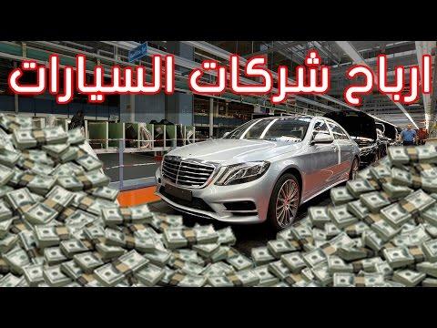 اليمن اليوم- بالفيديو أرباح شركات السيارات من كل سيارة تبيعها بالأرقام