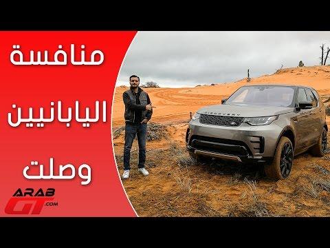 اليمن اليوم- بالفيديو مواصفات مركبة لاند روفر ديسكفري 2017