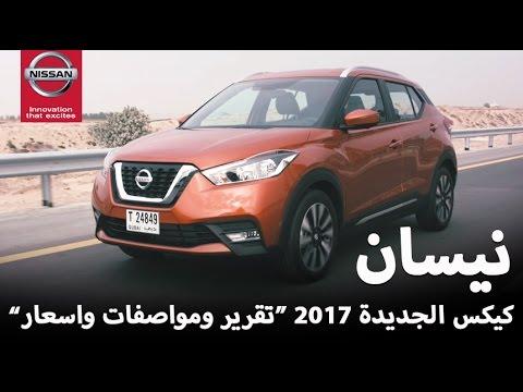 اليمن اليوم- بالفيديو سيارة نيسان كيكس 2017 الجديدة تصل إلى السعودية