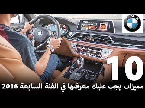 اليمن اليوم- بالفيديو 10 مميزات يجب  معرفتها في سيارة بي إم دبليو الفئة السابعة الجديدة