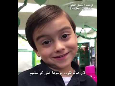 اليمن اليوم- شاهد طفل يتحدث عن إعجاب حبيبته بأخر