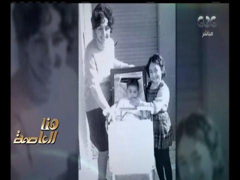 اليمن اليوم- لميس الحديدي تحتفل بوالدتها في عيد الأم