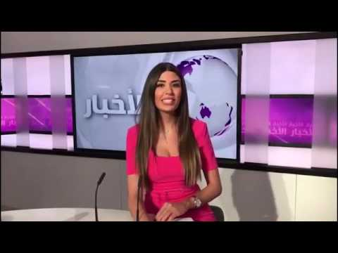 اليمن اليوم- مذيعة لبنانية تقطع نشرة الأخبار وتفاجئ مشاهديها