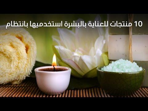 اليمن اليوم- شاهد 10 منتجات للعناية بالبشرة استخدميها بانتظام