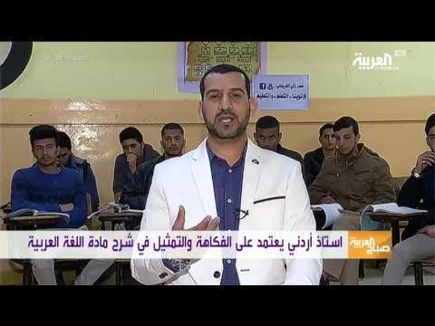 اليمن اليوم- شاهد  أردني يشرح اللغة العربية بإسلوب مميز