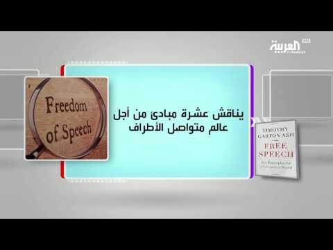 اليمن اليوم- شاهد كل يوم كتاب يستعرض حرية التعبير