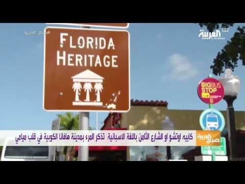 اليمن اليوم- شاهد جولة في كاييه أوتشو في قلب ميامي