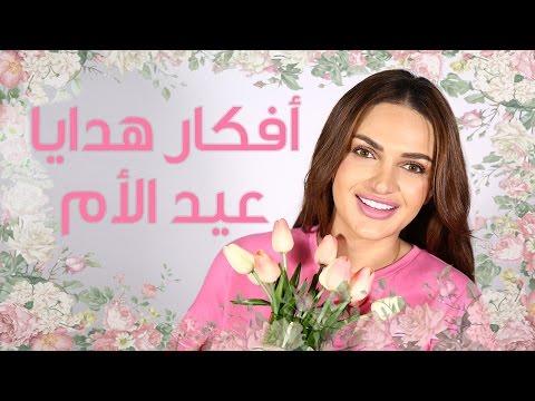 اليمن اليوم- شاهد أفكار مختلفة لهدايا عيد الأم