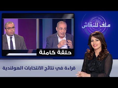 اليمن اليوم- شاهد قراءة في نتائج الانتخابات الهولندية