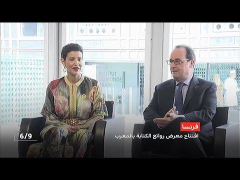 اليمن اليوم- الأميرة للا مريم والرئيس الفرنسي يترأسان بباريس افتتاح معرض روائع الكتابة بالمغرب