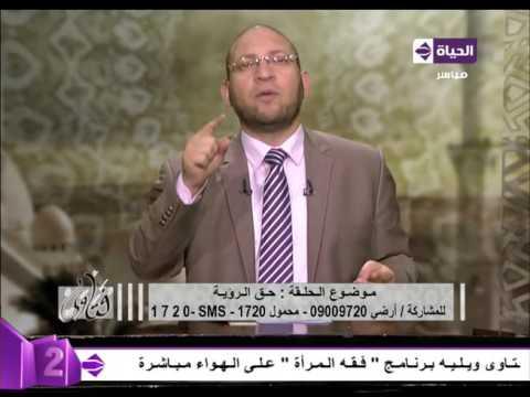 اليمن اليوم- بالفيديو عصام الروبي يؤكد أنّ حق الرؤية سلاح المرأة في تأديب من كان زوجها