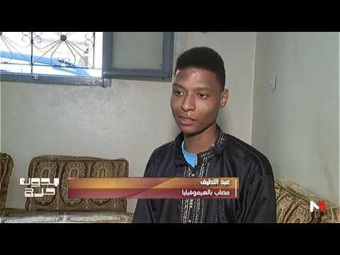 اليمن اليوم- شاهد معاناة يومية صعبة لشقيقان بسبب مرض الهيموفيليا