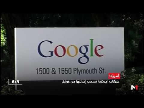 اليمن اليوم- شاهد غوغل تعتذر عن محتوى إعلاني مثير للجدل على يوتيوب