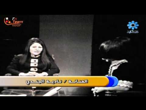 اليمن اليوم- شاهد لقاء مع نادية الجندي في التلفزيون الكويتي
