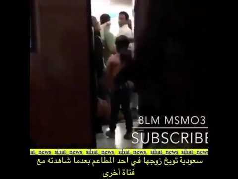 اليمن اليوم- شاهد ردّ فعل سعودية شاهدت زوجها برفقة أخرى