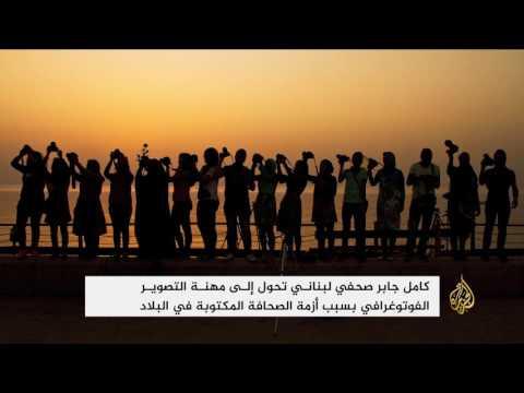 اليمن اليوم- شاهد أزمة الصحافة تدفع لبنانيًا للعمل مصور فوتوغرافي