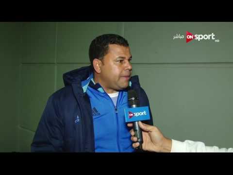 اليمن اليوم- شاهد تصريحات حمد إبراهيم المدرب العام لمصر المقاصة