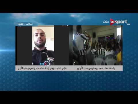 اليمن اليوم- شاهد لقاء مع فراس سعيد رئيس رابطة مشجعي يوفنتوس في الأردن
