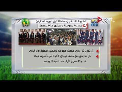 اليمن اليوم- شاهد الشروط التي تم وضعها لتطبيق دوري المحترفين