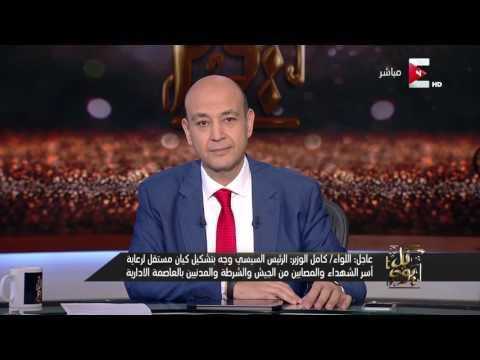 اليمن اليوم- شاهد عمرو أديب يتوقّع حدوث عمليات متطرّفة ابتداءً من 26 آذار وحتى 4 نيسان