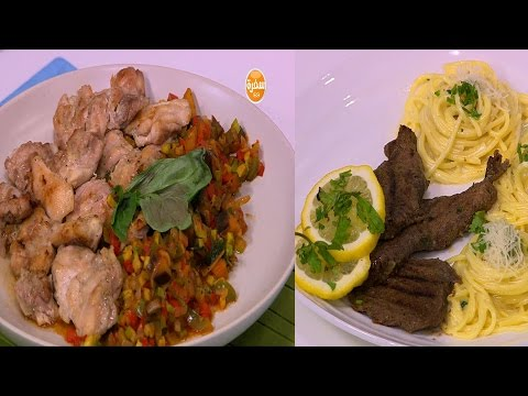 اليمن اليوم- بالفيديو طريقة إعداد ومقادير طاجن الدجاج والخضار  فيليه لحم مع المكرونة