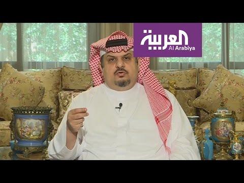 اليمن اليوم- شاهد عبدالرحمن بن مساعد يُعلّق على مداخلة ابنته