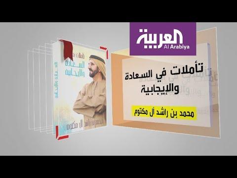 اليمن اليوم- شاهد تأملات في السعادة والإيجابية خلال فقرة كل يوم كتاب
