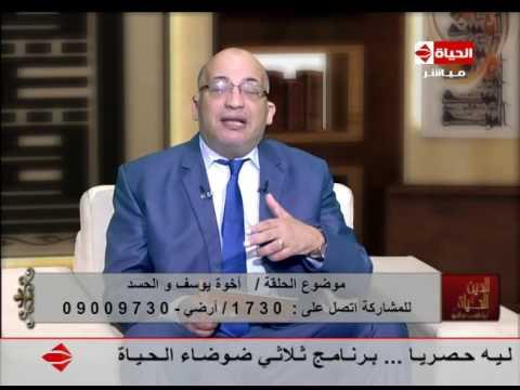 اليمن اليوم- شاهد الفرق بين الحسد والحقد وكيفية تحصين النفس من الحسد