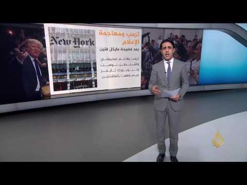 اليمن اليوم- الرئيس الأميركي دونالد ترامب يهاجم العديد من وسائل الإعلام