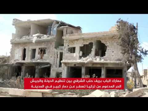اليمن اليوم- معارك عنيفة تخلّف دمارًا كبيرًا في مدينة الباب