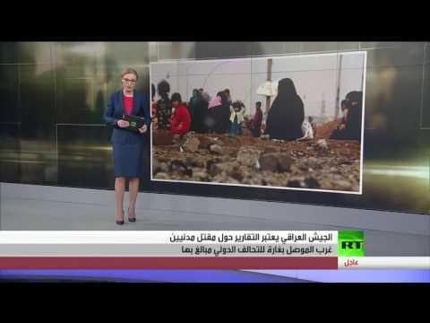 اليمن اليوم- بالفيديو بغداد تؤكّد أن تقارير مقتل مئات المدنيين في الموصل مبالغ بها