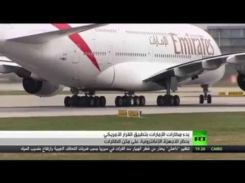 اليمن اليوم- بالفيديو حظر الأجهزة الإلكترونية على متن الطائرات