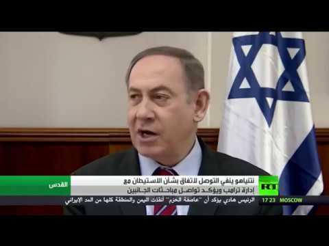 اليمن اليوم- بالفيديو مباحثات أميركية إسرائيلية بشأن الاستيطان والاحتلال ينفي