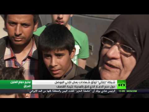 اليمن اليوم- بالفيديو شهادات بعض نازحي الموصل حول حجم الدمـار الذي لحق بالمدينة