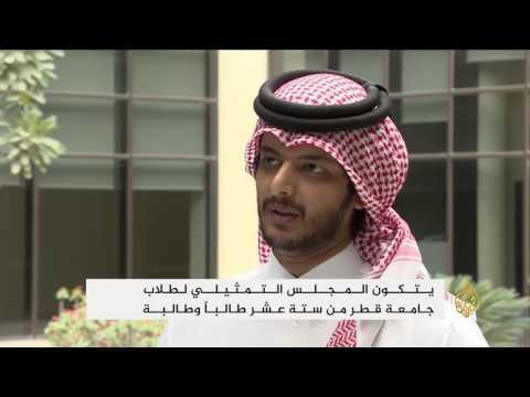 اليمن اليوم- بالفيديو انشاء المجلس التمثيلي لطلاب جامعة قطر