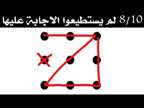 اليمن اليوم- شاهد أفضل 4 أحجيات لاختبار الذكاء
