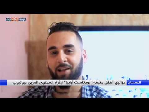 اليمن اليوم- شاهد جزائري يطلق منصة بودكاست أرابيا