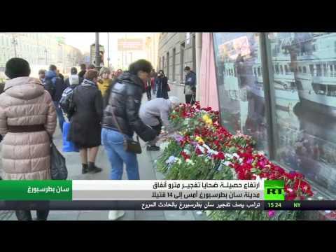 اليمن اليوم- 14 قتيلًا في تفجير سان بطرسبورغ