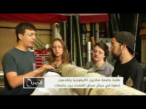 اليمن اليوم- شاهد طلبة أميركيون يشاركون في سباق الفضاء