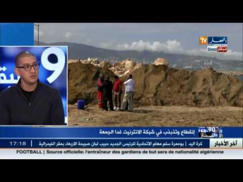 اليمن اليوم- شاهد خبير تكنولوجي يتعجّب من استخدام الجزائر كابل واحد للإنترنت