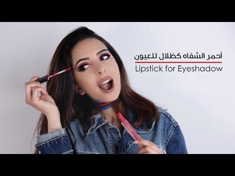 اليمن اليوم- شاهد استخدام جديد لأحمر الشفاه كظلال للعيون