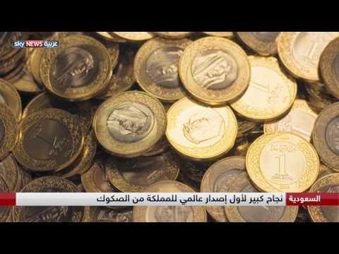 اليمن اليوم- نجاح كبير لأول إصدار عالمي للسعودية من الصكوك