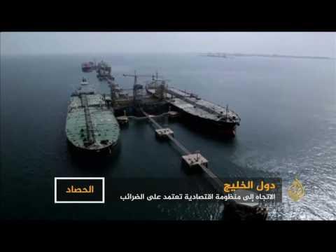 اليمن اليوم- شاهد دول الخليج تقترب من تطبيق سياسات ضريبية