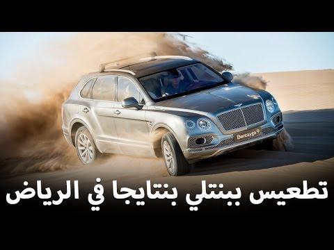 اليمن اليوم- شاهد تجربة تطعيس بسيارة بنتلي بنتايغا الجديدة