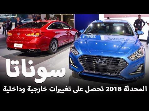 اليمن اليوم- شاهد سيارة هيونداي سوناتا 2018 المحدثة