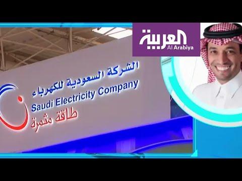 اليمن اليوم- شاهدشركة الكهرباء السعودية توضح خبر إقالتها 10 آلاف موظف