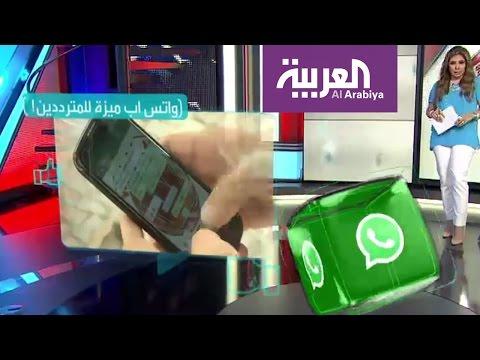 اليمن اليوم- شاهد تفعيل تعديل الأخطاء في رسائل واتس آب