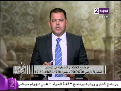 اليمن اليوم- شاهد تعريف الوسطية في الإسلام ومن أين أتينا بهذا التعريف